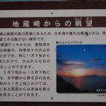 地蔵崎からの眺望