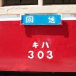 片上鉄道 キハ303 車側標記