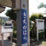 片上鉄道 吉ヶ原駅