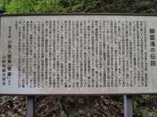 幽霊滝の伝説