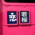 若桜鉄道 C12ピンク 恋